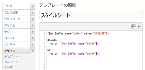 20130218-MovableTypeでCSSをlessっぽく書く-01