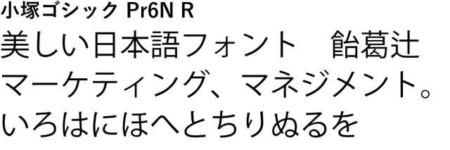 20160321-Creative-Cloud-Typekitの日本語フォント-01-65