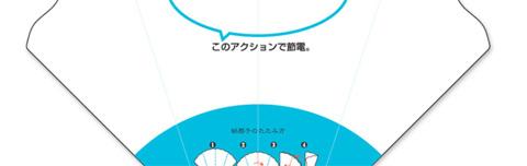 20120606-紙扇子-01