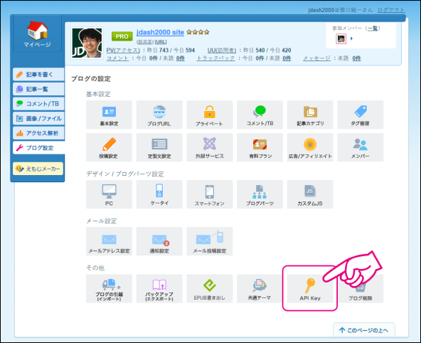20131221-livedoorブログでWindowsLiveWriter-02