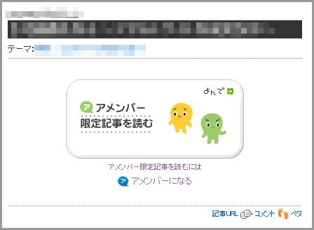 アメーバブログ-アメンバー限定記事