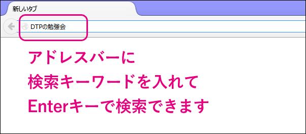 20140607-Firefox-アドレスバーですぐに検索-01