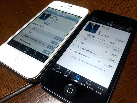 20121219-iPod-touch-5th-iPhone-4S-スピーカー音質-00
