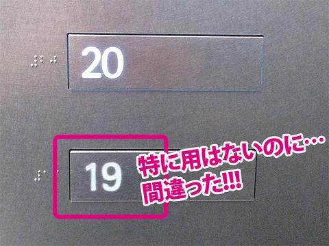 20130625-新潟日報メディアシップエレベーター-01