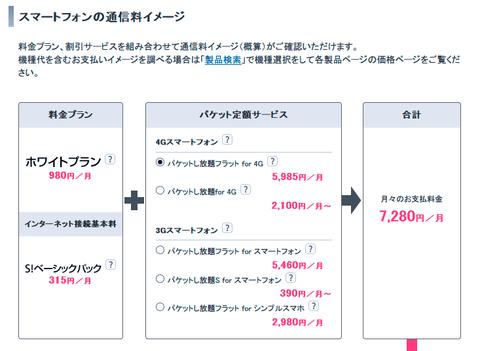 20130915-iPhone4Sから5sへの機種変更の料金-04