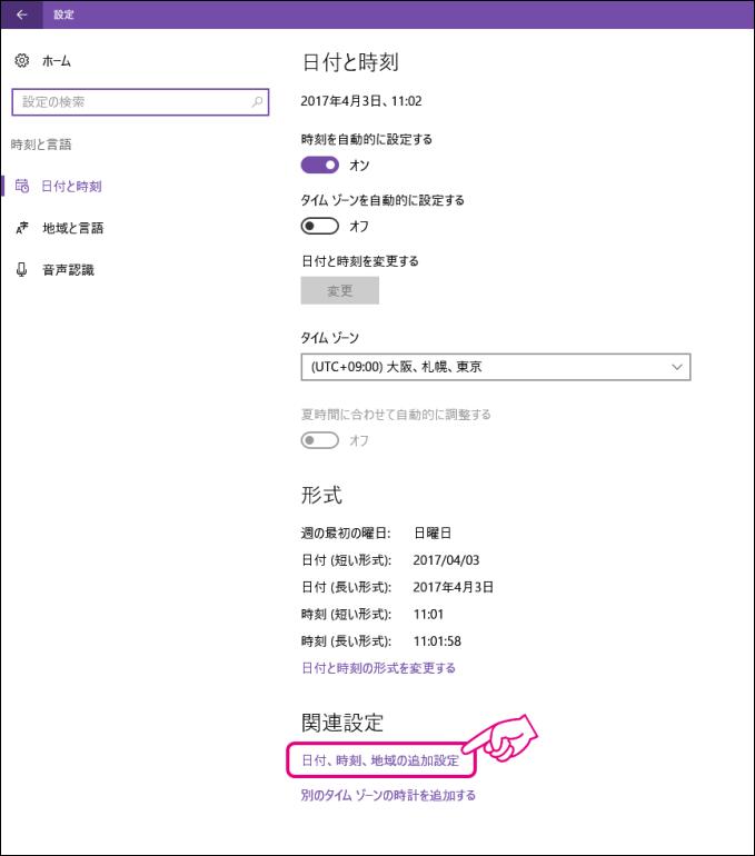 20170403-インターネット時刻合わせを日本標準時JSTのNTPに-02