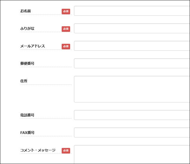 20141217-フォームの表示のさせ方-04