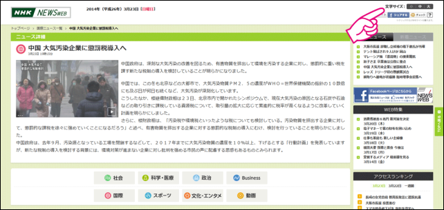 20140323-NHK-レスポンシブwebデザイン-01