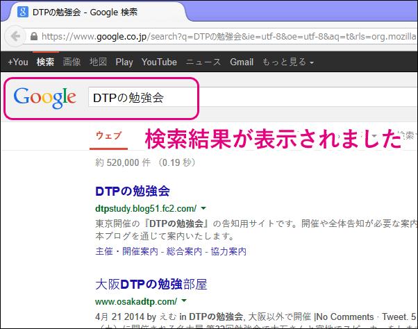 20140607-Firefox-アドレスバーですぐに検索-02