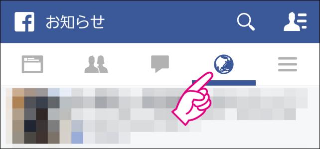 20140920-Facebookお知らせアイコン-06