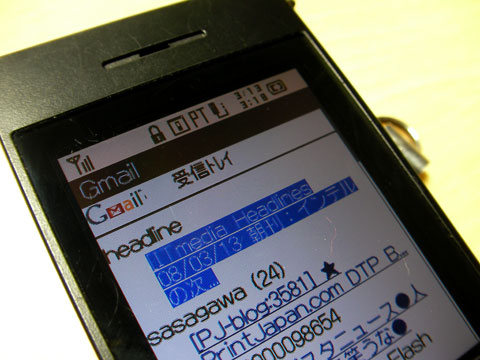 nine(初代)でGmail復活!!-2