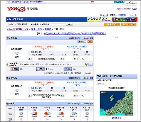 Yahoo!天気予報-1