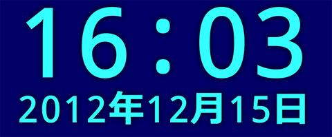 20121215-全画面時計ウェブアプリ-your-clock-05