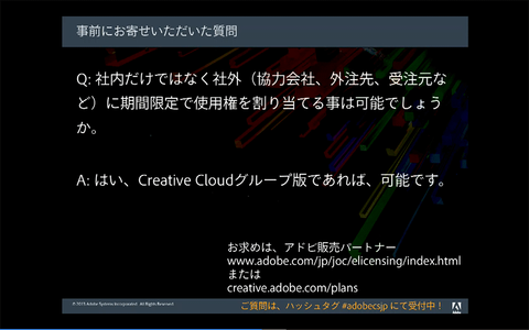 20130130-Adobe-Creative-Cloud-グループ版-01