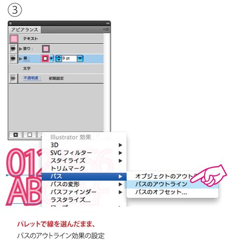 20121229-Illustrator-ふち文字の隙間を埋める-かなこさん-04