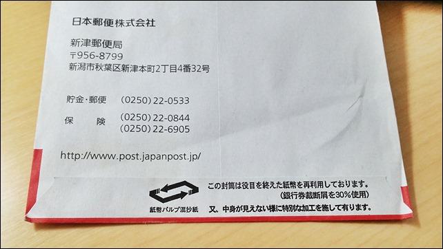20131231-紙幣パルプ混抄紙-01