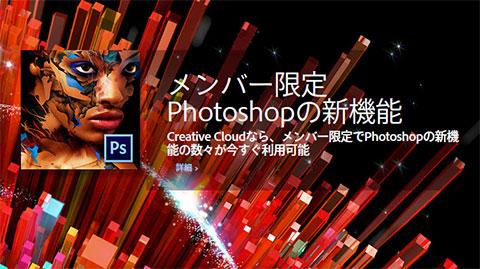 20130317-Adobe-Creative-Cloud-ライセンス改定-00