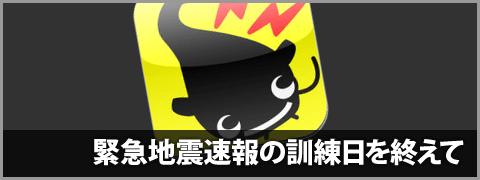 20111202-yurekuru-00
