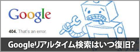 20110705-google-リアルタイム検索-00