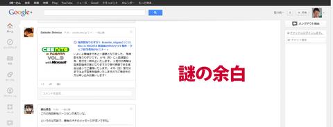 20120414-Google+の新しいUI-01