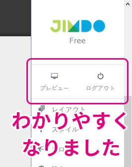 20150801-Jimdo管理画面に文字を追加する-04