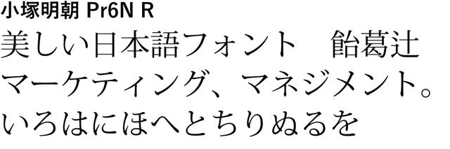 20160321-Creative-Cloud-Typekitの日本語フォント-01-77