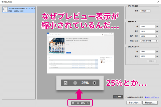 20150819-Photoshop-CC-2015-画像書き出しの倍率変更-04