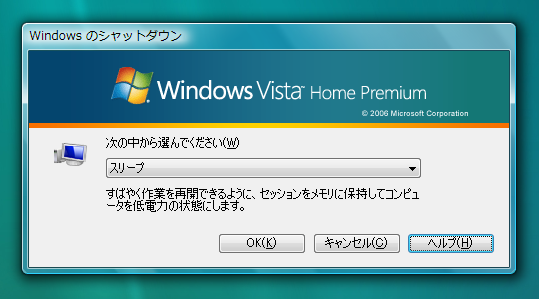Windowsの終了にはAlt+F4キー