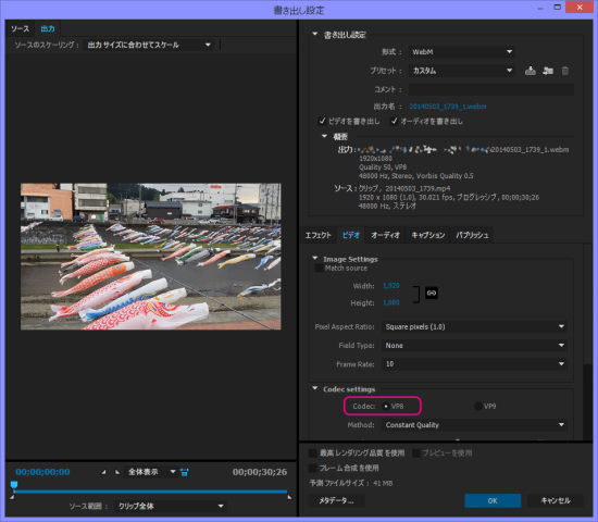 20141212-Adobe-Media-EncorderでWebM動画変換をする-04