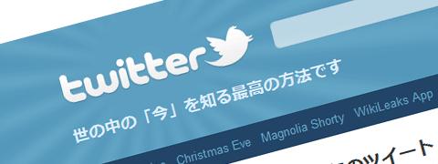 20101222-twitter-00