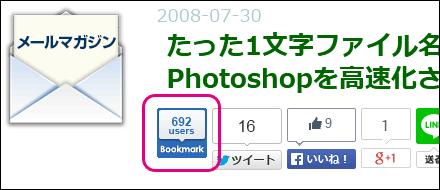 20140524-新しいはてなブックマークボタンにしていますか-01