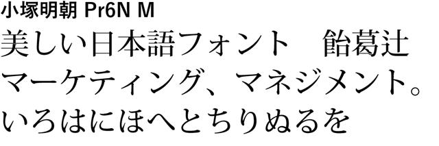 20160321-Creative-Cloud-Typekitの日本語フォント-01-78