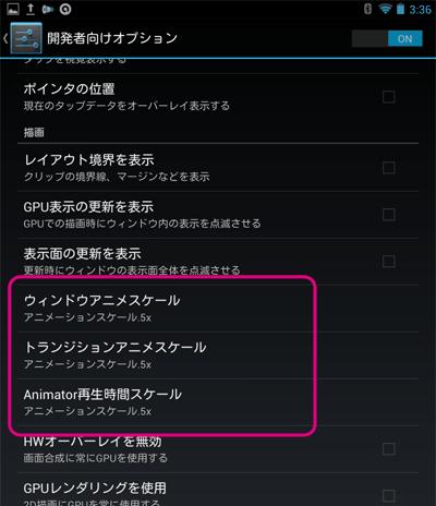 20121018-Google-Nexus-7-ここだけ設定しておく-12