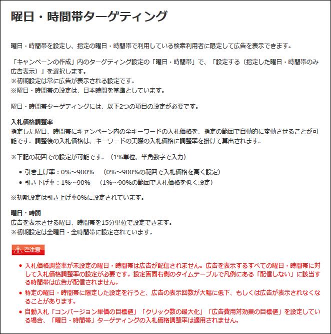 20140901-Yahooプロモーション広告-ターゲットで時間指定する時の罠-05