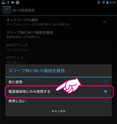 20121018-Google-Nexus-7-ここだけ設定しておく-04