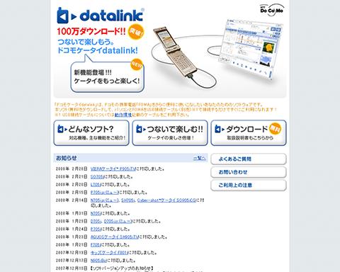 三菱電機Dシリーズ携帯事業から撤退-1