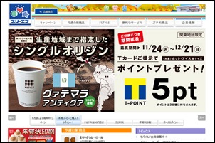 20141128-コーヒーと火災報知器-06
