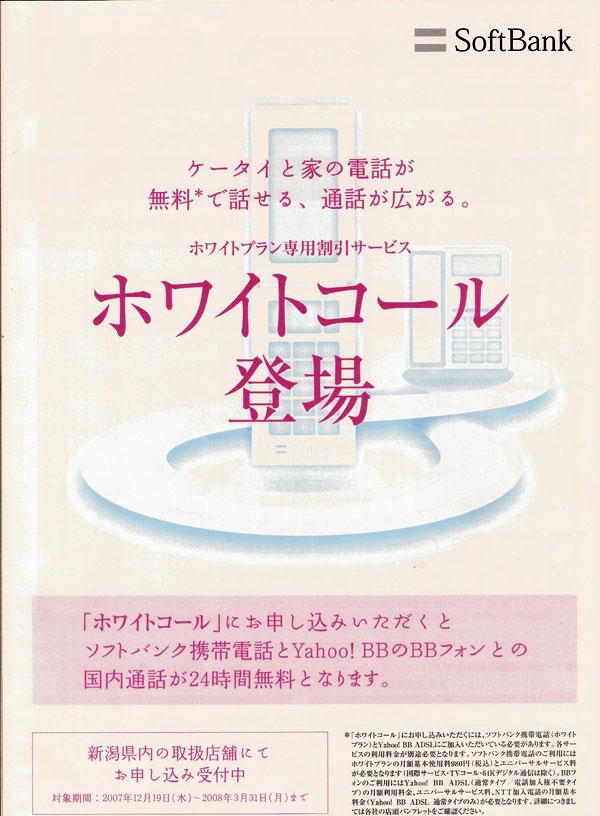 ホワイトコール-SoftBank携帯とBBフォン間の通話無料化-2