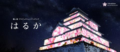 201303110-鶴ヶ城プロジェクションマッピング「はるか」-00