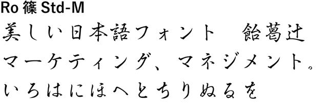 20160321-Creative-Cloud-Typekitの日本語フォント-01-23