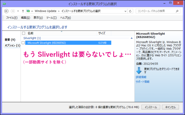 20140314-Windows-Updateで邪魔な更新を消す-02