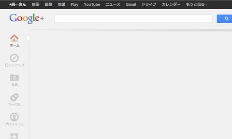 20120609-Google+でホイールスクロールで何も見えなくなる-02