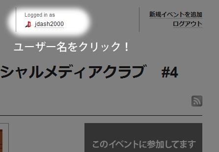 20100630-atnd-表示名変更-01