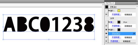 20121212-Illustrator-フチ文字の隙間をアピアランスで埋める-04