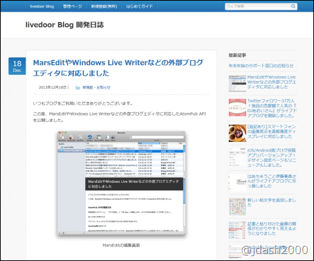 20131221-livedoorブログでWindowsLiveWriter-00
