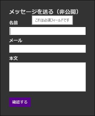 20140424-フォームコントロール-HTML5-07
