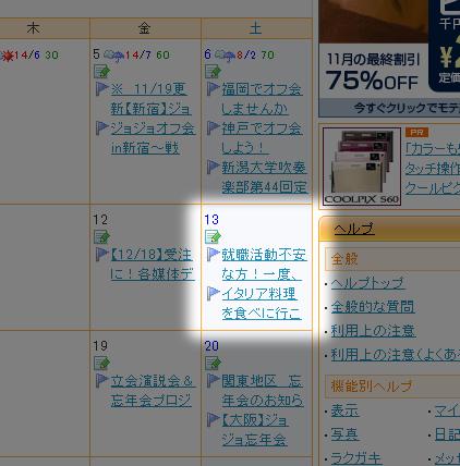 mixiカレンダー