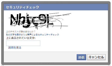 20130109-FC2ブログ-Facebookセキュリティチェック-01