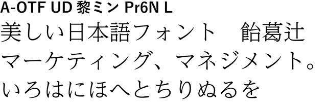 20160321-Creative-Cloud-Typekitの日本語フォント-01-07