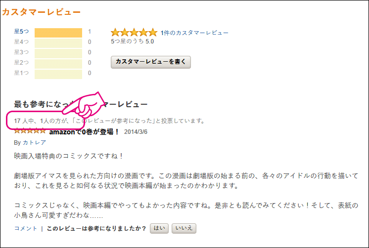 20140419-劇場版アイドルマスター-非売品コミック0巻-03